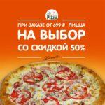 Пицца 30 см со скидкой 50%